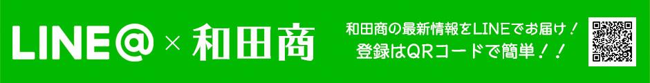 株式会社和田商